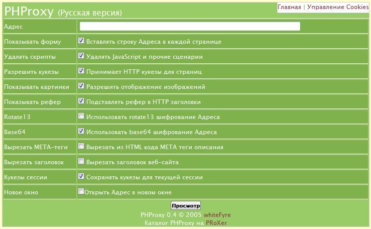Анонимайзер русский