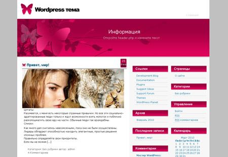 Шаблон для WordPress - Come My Lady