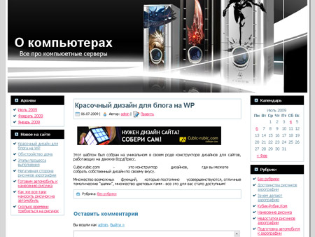 Шаблон для WordPress - Computers