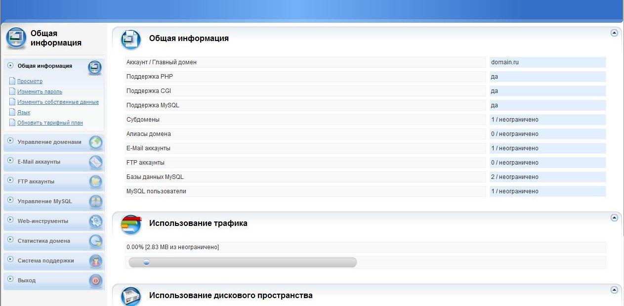 Установка хостинг-панели vhcs на debian бесплатный хостинг с phpmyadmin smtp