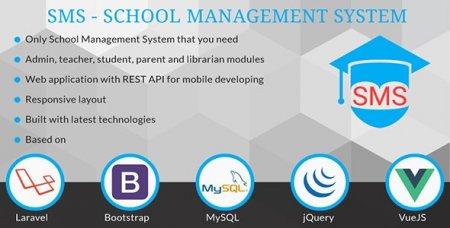 Система управления школой - SMS